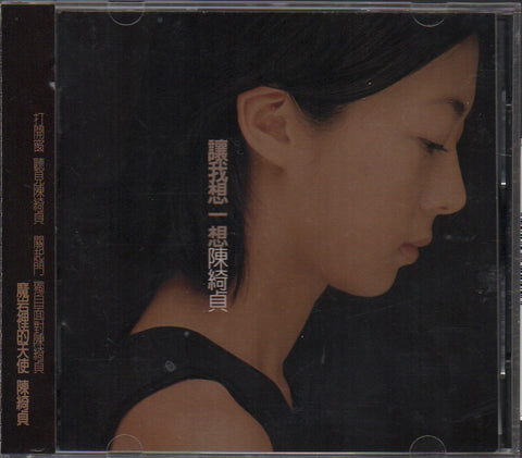 Cheer Chen / 陳綺貞 - 讓我想一想 CWOBI (Out Of Print) (Graded:NM/EX)