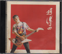 Zhao Chuan / 趙傳 - 粉墨登場 (Out Of Print) (Graded: VG/VG)