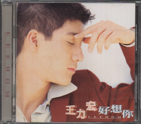 Lee Hom / 王力宏 - 好想你 (Out Of Print) (Graded: EX/NM)