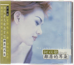 Mindy Quah / 柯以敏 - 鄰居的耳朵 CW/OBI (Out Of Print) (Graded: EX/NM)