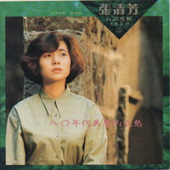 Stella Zhang Qing Fang / 張清芳 - 八零年代美麗的哀愁 (Out Of Print) (Graded: NM/NM)