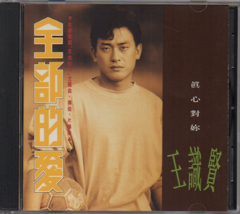 Jason Wang / 王識賢 - 全部的愛 (Out Of Print) (Graded: NM/EX)