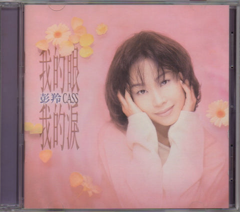 Cass Phang / 彭羚 - 我的眼我的淚 (Out Of Print) (Graded: NM/EX)