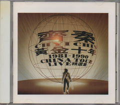 Chyi Chin / 齊秦 - 黃金十年1981-1990 China Tour Live 精選集 (Out Of Print) (Graded: EX/EX)