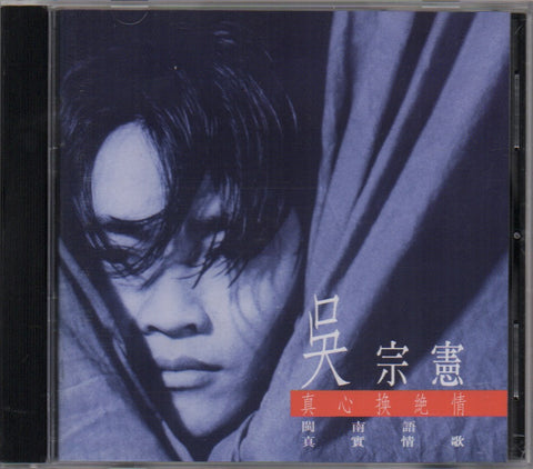 Jacky Wu Zong Xian / 吳宗憲 - 真心換絕情 (Out Of Print) (Graded: NM/NM)