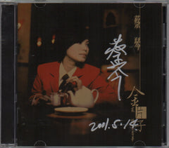 Cai Qin / 蔡琴 - 金片子 貳 魂縈舊夢 24K金碟 Promo版 CW/Autographed (Out Of Print) (Graded: NM/NM)
