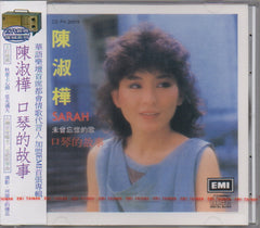 Sarah Chen Shu Hua / 陳淑樺 - 口琴的故事 (Out Of Print) (Graded: S/S)