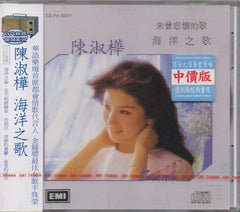 Sarah Chen Shu Hua / 陳淑樺 - 海洋之歌 (Out Of Print) (Graded: S/S)