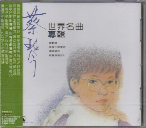 Cai Qin / 蔡琴 - 世界名曲 (Out Of Print) (Graded: S/S)