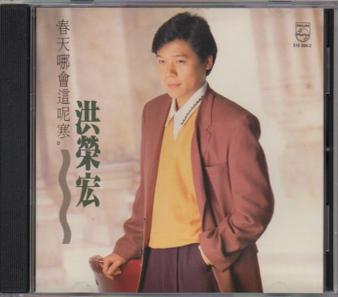 Hong Rong Hong / 洪榮宏 - 春天哪會這呢寒 (Out Of Print) (Graded: NM/EX)