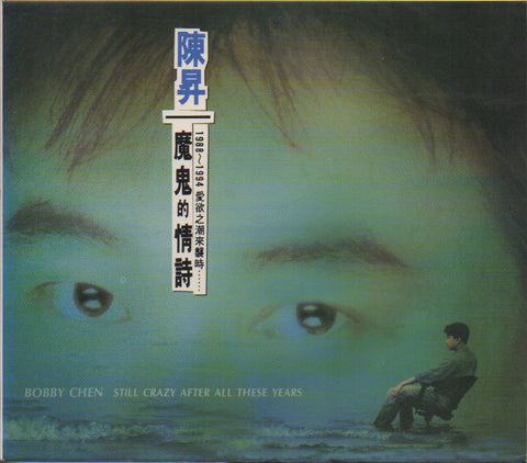 Bobby Chen Sheng / 陳昇 - 魔鬼的情詩 CW/Box & Calendar Card (Out Of Print) (Graded: NM/NM)