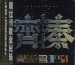 Chyi Chin / 齊秦 - 曠世情歌全記錄 (Out Of Print) (Graded: NM/NM)