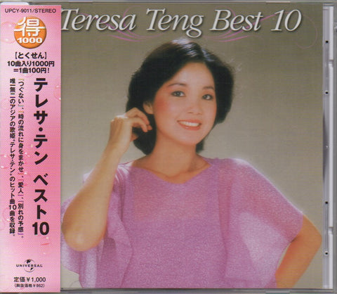 Teresa Teng / 鄧麗君 - Best 10 限量版 CW/OBI (Graded: NM/NM)