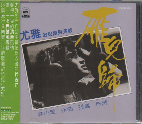 You Ya / 尤雅 - 雁兒歸 (Out Of Print) (Graded: S/S)