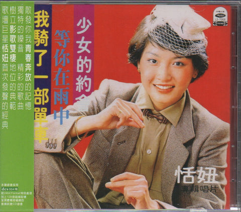 Tian Niu / 恬妞 - 我騎了一部單車 (Out Of Print) (Graded: S/S)