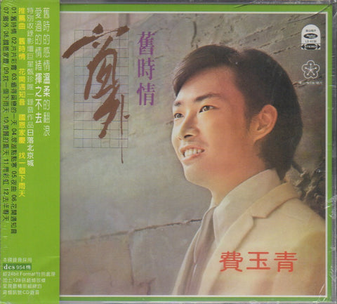 Fei Yu Qing / 費玉清 - 窗外&凝望 (Out Of Print) (Graded: S/S)