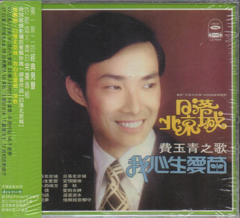 Fei Yu Qing / 費玉清 - 日落北京城&白雲長在天 (Out Of Print) (Graded: S/S)