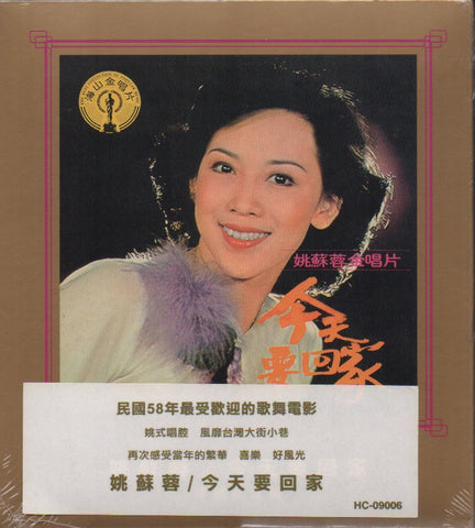 Yao Su Rong / 姚蘇蓉 - 今天要回家 (Out Of Print) (Graded: S/S)