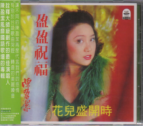 Chen Ying Jie / 陳盈潔 - 盈盈祝福 (Out Of Print) (Graded: S/S)