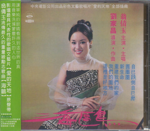 Judy Ongg Qian Yu / 翁倩玉 - 海鷗 (Out Of Print) (Graded: S/S)