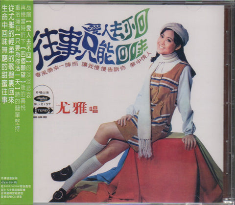 You Ya / 尤雅 - 往事只能回味 (Out Of Print) (Graded: S/S)