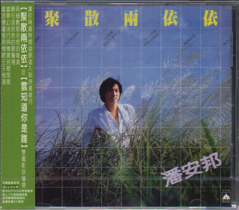 Pan An Bang / 潘安邦 - 聚散兩依依 (Out Of Print) (Graded: S/S)