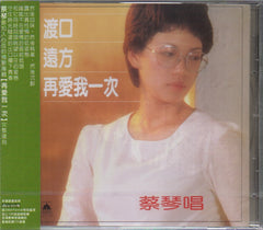 Cai Qin / 蔡琴 - 再愛我一次 (Out Of Print) (Graded: S/S)