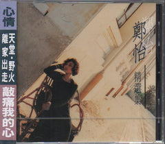 Zheng Yi / 鄭怡 - 精選集 (Out Of Print) (Graded: S/S)