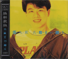 Sky Wu / 伍思凱 - 我最愛的朋友 (Out Of Print) (Graded: S/S)