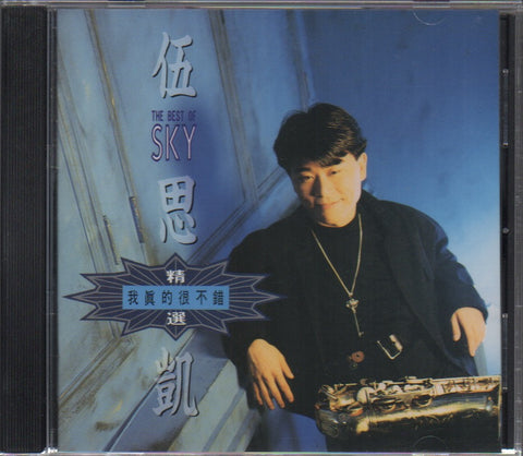 Sky Wu / 伍思凱 - 我真的很不錯精選 (Out Of Print) (Graded: S/S)