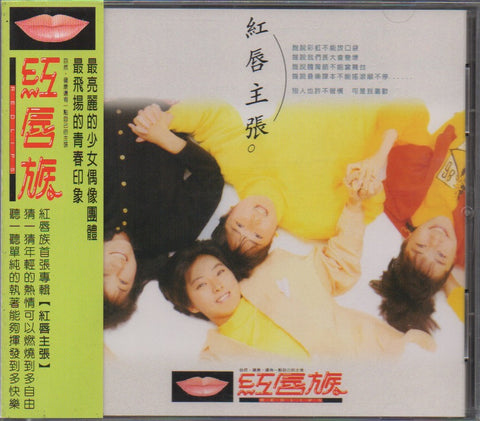Hong Chun Zu / 紅唇族 - 紅唇主張 (Out Of Print) (Graded: S/S)