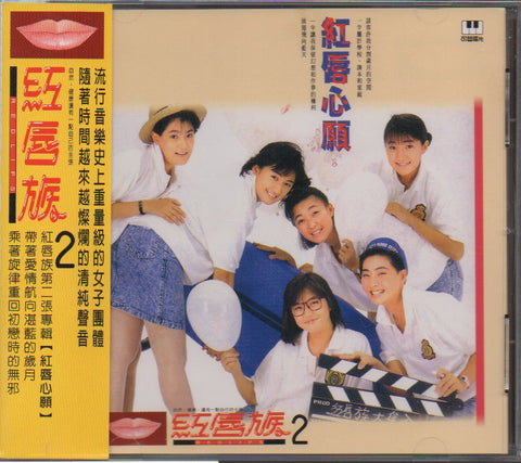 Hong Chun Zu / 紅唇族 - 紅唇心願 (Out Of Print) (Graded: S/S)