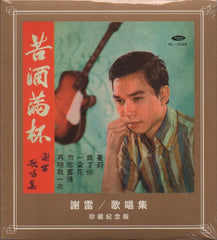Xie Lei / 謝雷 - 苦酒滿杯 (Out Of Print) (Graded: S/S)