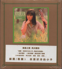 Yin Xia / 銀霞 - 你那好冷的小手 (Out Of Print) (Graded: S/S)