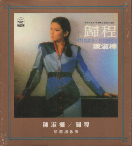 Sarah Chen Shu Hua / 陳淑樺 - 歸程 (Out Of Print) (Graded: S/S)