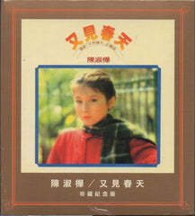 Sarah Chen Shu Hua / 陳淑樺 - 又見春天 (Out Of Print) (Graded: S/S)