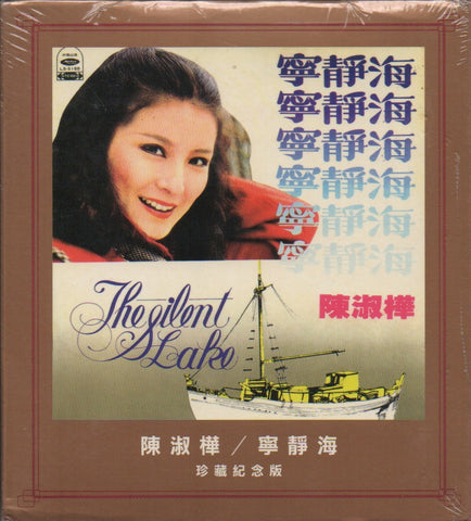 Sarah Chen Shu Hua / 陳淑樺 - 寧靜海 (Out Of Print) (Graded: S/S)