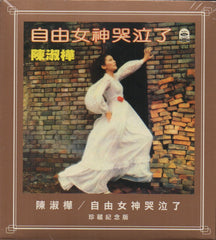 Sarah Chen Shu Hua / 陳淑樺 - 自由女神哭泣了 (Out Of Print) (Graded: S/S)