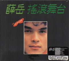 Xue Yue / 薛岳 - 搖滾舞台 (Out Of Print) (Graded: S/S)