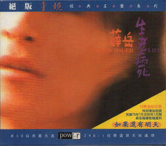 Xue Yue / 薛岳 - 生老病死 (Out Of Print) (Graded: S/S)
