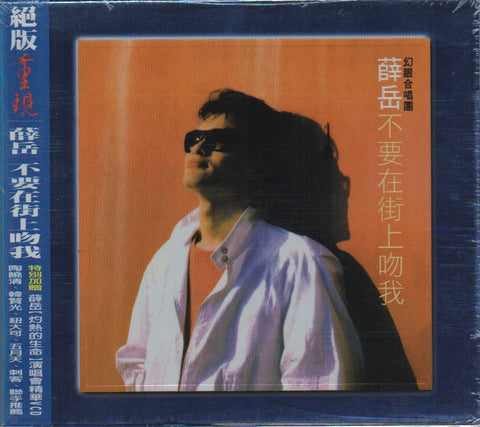 Xue Yue / 薛岳 - 不要在街上吻我 (Out Of Print) (Graded: S/S)