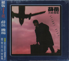 Xue Yue / 薛岳 - 天梯(機場) (Out Of Print) (Graded: S/S)