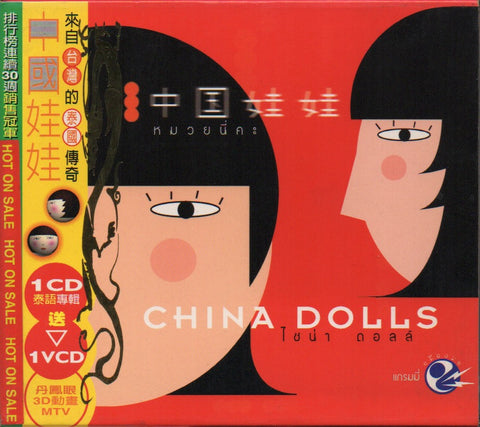 China Dolls / 中國娃娃 - China Dolls More ( 泰語專輯 ) (Out Of Print) (Graded: NM/EX)