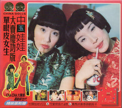 China Dolls / 中國娃娃 - 單眼皮女生 大賣慶功版 CW/Box & Cards (Out Of Print) (Graded: NM/NM)