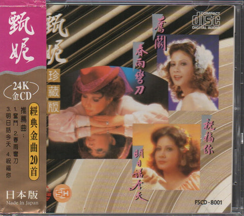 Jenny Tseng Ni / 甄妮 - 珍藏版 24K金CD CW/OBI (Out Of Print) (Graded: EX/EX)