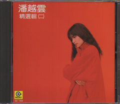 Michelle Pan Yue Yun / 潘越雲 - 精選輯(二) (Out Of Print) (Graded: NM/NM)