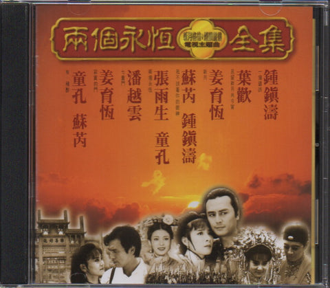 OST - 兩個永恆 電視主題曲 全集 (Out Of Print) (Graded: NM/NM)