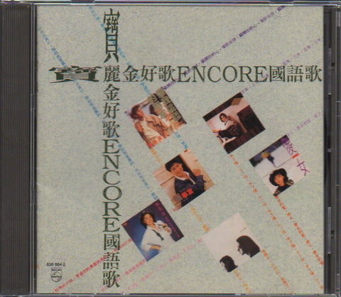 V.A - 寶麗金好歌ENCORE國語歌 (Out Of Print) (Graded: NM/EX)