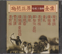 OST - 梅花三弄 電視主題曲全集 (Out Of Print) (Graded: EX/NM)