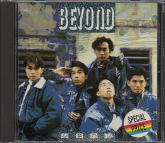 Beyond - 舊日足跡 (Out Of Print) (Graded: EX/EX)